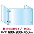 アクリルパーテーション600X900X450