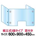 アクリルパーテーション600X900X450窓あり