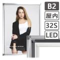 LED 32S B2