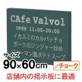 木製黒板(緑)受けナシ L  チョーク用