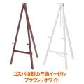 三角イーゼル 商品画像