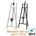 TPSアルミイーゼル 140ブラック