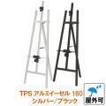 TPSアルミイーゼル 160
