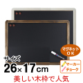 アンティークブラックボードA4商品画像