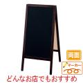 洋風A型ブラックボード商品画像