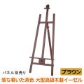 木製イーゼルAGX-102(ブラウン)