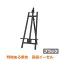 木製イーゼル AGX-201(ブラック)