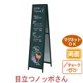 黒板Aサインakw-418
