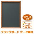 木製ブラックボード:マーカータイプ:オーク材:ブラウン