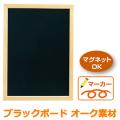木製ブラックボード:マーカータイプ:オーク材:ナチュラル
