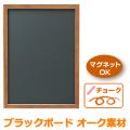 木製ブラックボード:チョークタイプ:オーク材:ブラウン