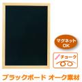 木製ブラックボード:チョークタイプ:オーク材:ナチュラル