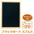 木製ブラックボード:マーカータイプ:スプルス材:ナチュラル
