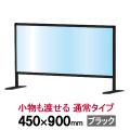 飛沫防止ブラックパーテーション通常タイプ 450x900