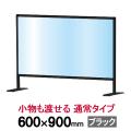 飛沫防止ブラックパーテーション通常タイプ 600x900