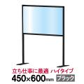 飛沫防止ブラックパーテーションハイタイプ 450x600