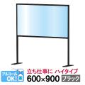 飛沫防止塩ビブラックパーテーションハイタイプ 600x900