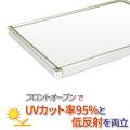 UVカット 低反射 フロントビューカバー A1(594×841mm) ポスターフレーム