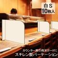 スチレン製パーテーション 白 S 10枚入
