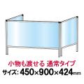 アクリルパーテーションスタンド3面通常タイプ 450×900