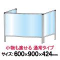 アクリルパーテーションスタンド3面通常タイプ 600×900