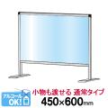 飛沫防止塩ビパーテーション通常タイプ 450x600サイズ