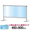 飛沫防止塩ビパーテーション通常タイプ 450x900サイズ