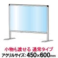 飛沫防止パーテーション450x600