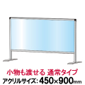 飛沫防止パーテーションhbp450x900