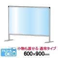飛沫防止塩ビパーテーション通常タイプ 600x900サイズ