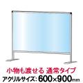 飛沫防止パーテーションhbp600x900