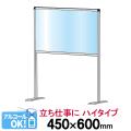 飛沫防止塩ビパーテーションハイタイプ 450x600サイズ