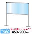 飛沫防止塩ビパーテーションハイタイプ 450x900サイズ