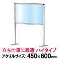 飛沫防止パーテーションハイタイプ 450x600