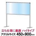 飛沫防止パーテーション ハイタイプ 450x900