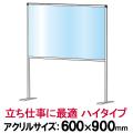 飛沫防止パーテーションハイタイプ 600x900
