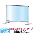 飛沫防止塩ビパーテーションロータイプ 450x600サイズ
