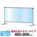 飛沫防止塩ビパーテーションロータイプ 450x900サイズ