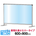 飛沫防止塩ビパーテーションロータイプ 600x900サイズ