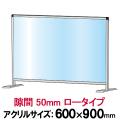 飛沫防止パーテーションロータイプ 600x900