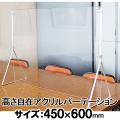 アクリルディフェンスパネル450x600商品画像
