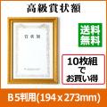 【法人様限定】金消し 賞状額B5判(194×273mm)/10枚以上限定特価 1枚 361円