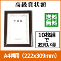 【法人様限定】金ラック 賞状額A4判(222x309mm)/10枚以上限定特価 1枚 401円
