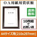 【法人様限定】金ラック 賞状額OAA4(210x297mm)/10枚以上限定特価 1枚 432円