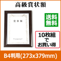 【法人様限定】金ラック 賞状額B4判(273x379mm)/10枚以上限定特価 1枚 484円
