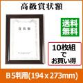 【法人様限定】金ラック 賞状額B5判(194x273mm)/10枚以上限定特価 1枚 361円