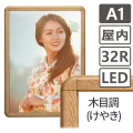 LEDパネル32R木目調 A1