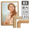 LEDパネル32R木目調 B3