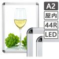 LEDパネル44R シルバー A2