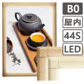 LEDパネル44S木目調 B0